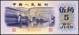 China P.880c 5 Jiao 1972 (1)