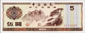 China P.FX4 5 Yuan 1979 für ausländische Besucher (1)