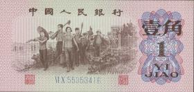 China P.877d 1 Jiao 1962 (1)