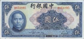 China P.084 5 Yuan 1940 Bank of China (1)
