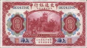 China P.118 10 Yuan 1914 Shanghai Bank of China (1-)