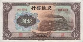 China P.159a 10 Yuan 1941 Bank of Communications (1)