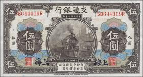 China P.117 5 Yuan 1914 Shanghai Bank of China (1)