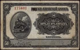 China P.S473 50 Kopeken (1917) Russ. Asiatische Bank (3)