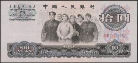 China P.879b 10 Yuan 1965 (1-)