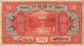 China P.069 10 Silver Yuan 1930 Amoy Bank of China (3)