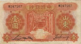 China P.071 1 Yuan 1934 Shantung Bank of China (3)