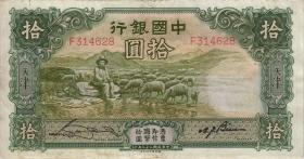 China P.073 10 Yuan 1934 Bank of China (3-)