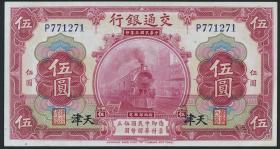 China P.117s 5 Yuan 1914 Tientsin Bank of Communications (1)