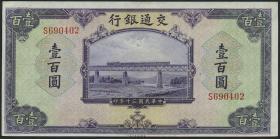 China P.162b 100 Yuan 1941 Bank of Communications (1)