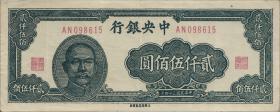 Hongkong, Central Bank P.303 2500 Dollars 1945 (2)
