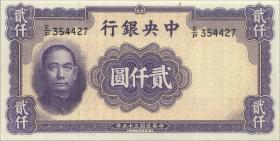 China P.307 2000 Yuan 1946 Central Bank (1)