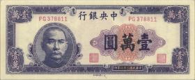 China P.320 10.000 Yuan 1947 Central Bank (1)