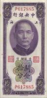 China P.323b 10 Cents 1930 Central Bank (1)