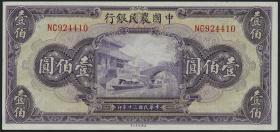 China P.477a 100 Yuan 1941 Farmers Bank (1)