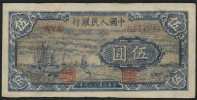 China P.801 5 Yuan 1948 (3)
