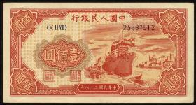 China P.831 100 Yuan 1949 (1/1-)