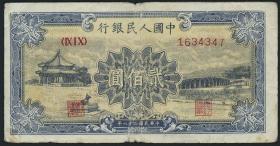 China P.841 200 Yuan 1949 (4)