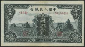China P.848 1000 Yuan 1949 (3)