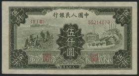 China P.852 5000 Yuan 1949 (1-)