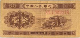 China P.860a 1 Fen 1953 (3)