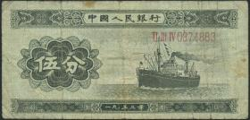 China P.862a 5 Fen 1953 (4)