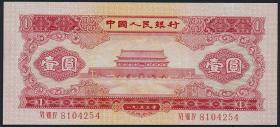 China P.866 1 Yuan 1953 (1)