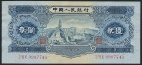 China P.867 2 Yuan 1953 (1-)