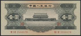 China P.871 1 Yuan 1956 (2)