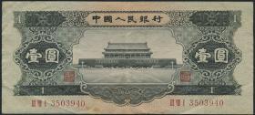 China P.871 1 Yuan 1956 (3)