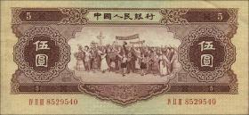 China P.872 5 Yuan 1956 (1-)