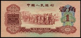 China P.873 1 Jiao 1960 (1)