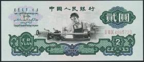 China P.875a 2 Yuan 1960 Wz. Sterne (1)