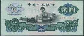 China P.875b 2 Yuan 1960 Wz. Sterne + Pu (1)