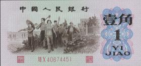 China P.877f 1 Jiao 1962 (1)