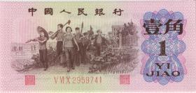 China P.877g 1 Jiao 1962 (1)