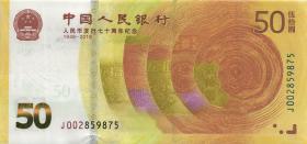 China P.911 50 Yuan 2018 (1) Gedenkbanknote