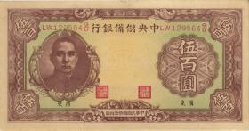 China P.J015b 500 Yuan 1942 Central Reserve Bank (1)