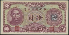 China P.J020 10 Yuan 1943 Central Reserve Bank (1-)