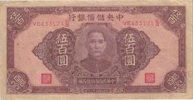 China P.J026a 500 Yuan 1943 Central Reserve Bank (3)