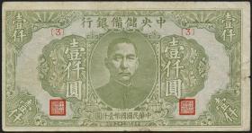 China P.J035 1000 Yuan 1944 Central Reserve Bank (3-)
