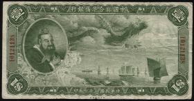 China P.J054 1 Dollar 1938 Federal Reserve Bank (4)