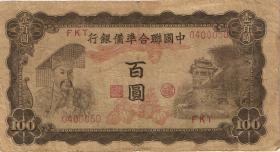 China P.J077 100 Yuan (1943) Federal Reserve Bank (4)