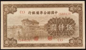 China P.J092 5000 Yuan (1945) Federal Reserve Bank (2)