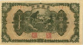 China P.J110 100 Yuan (1945) Mengchiang Bank (3+)