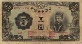 China P.J131b 1 Yuan (1938) Manchukuo Central Bank (3-)