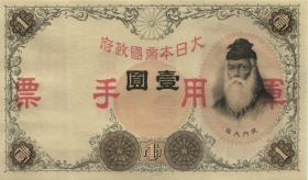 China, Militärgeld P.M23:  Yen (1938) (1)