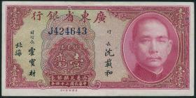 China P.S2436b 10 Cents 1935 Kwangtung Prov. Bank (1)