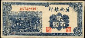China P.S3078 200 Yuan 1942 Bank of Chinan (1-)