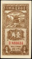 China P.S3136 1 Chiao = 10 Cents 1938 Bank of Shansi Chahar and Hopei (1)
